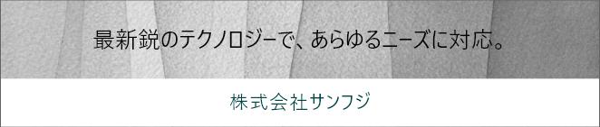 関連会社・株式会社サンフジ